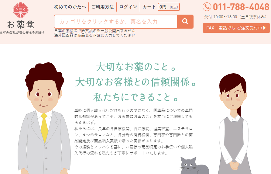 オオサカ 堂 ホームページ
